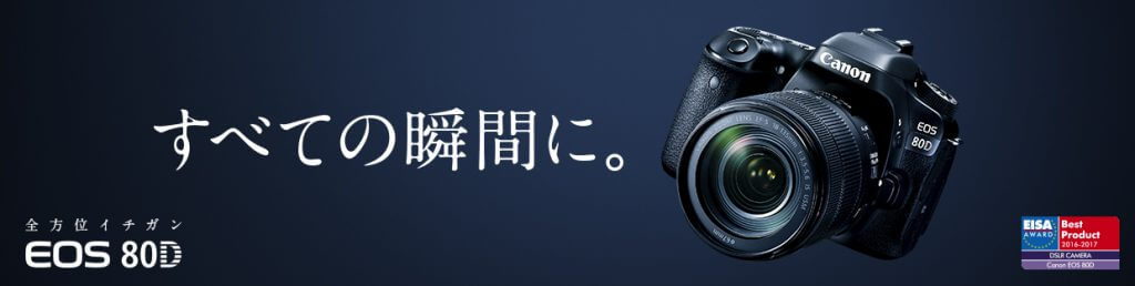 キヤノン EOS 80D