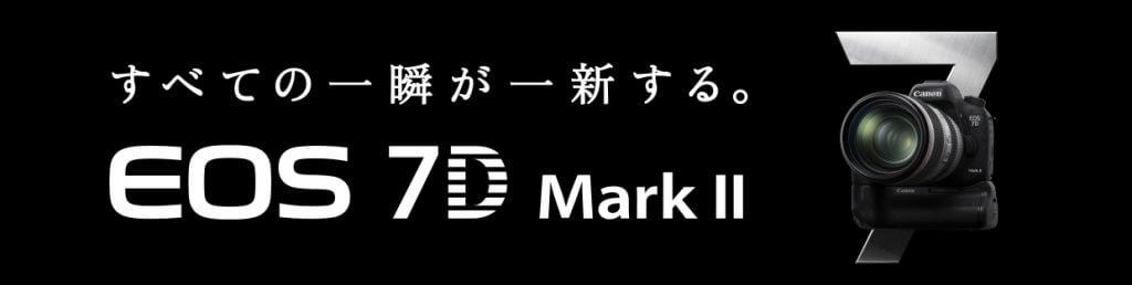 7D Mark2